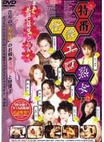 特番怪傑エロ熟女 VOL.1 ダウンロード
