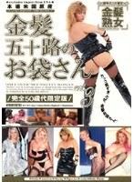 (104kiod03)[KIOD-003] 金髪五十路のお袋さん vol.3 ダウンロード