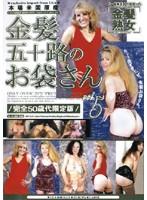 (104kiod06)[KIOD-006] 金髪五十路のお袋さん vol.5 ダウンロード