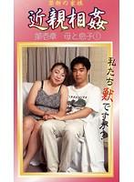 (104kis00001)[KIS-001] 近親相姦 第壱章 母と息子 1 ダウンロード