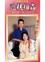 (104kis00002)[KIS-002] 近親相姦 第弐章 母と息子 2 ダウンロード