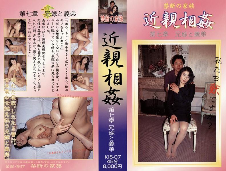人妻の近親相姦無料熟女動画像。近親相姦 第七章 兄嫁と義弟