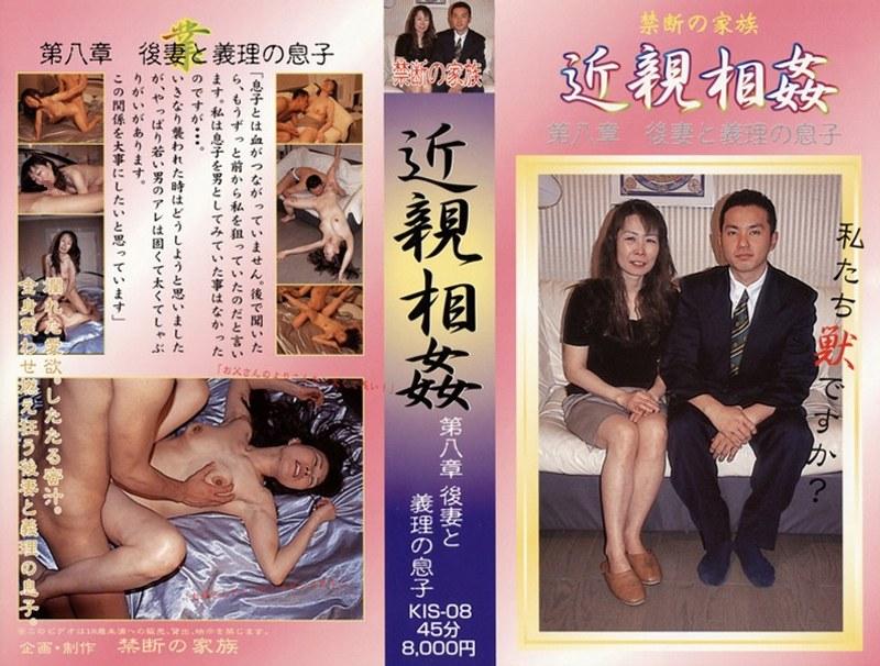 人妻の近親相姦無料熟女動画像。近親相姦 第八章 後妻と義理の息子