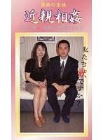 (104kis00008)[KIS-008] 近親相姦 第八章 後妻と義理の息子 ダウンロード