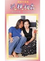 (104kis00011)[KIS-011] 近親相姦 第拾壱章 母と息子 6 ダウンロード