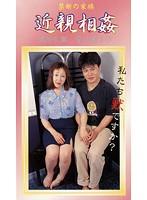 (104kis00012)[KIS-012] 近親相姦 第拾弐章 母と息子 7 ダウンロード