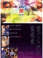 (104kki01)[KKI-001] 禁じられた家族愛 ダウンロード