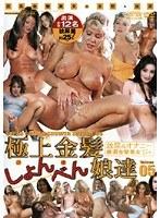極上金髪しょんべん娘達 Volume 05 ダウンロード