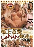 (104kpsd00006)[KPSD-006] 極上金髪しょんべん娘達 Volume 06 ダウンロード