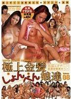 極上金髪しょんべん娘達 Volume 08 ダウンロード
