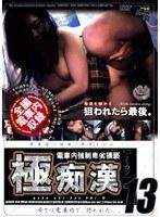 (104krcd13)[KRCD-013] 極痴漢[ごくカン]13 電車内強制卑劣猥褻 ダウンロード