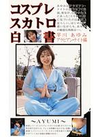 コスプレスカトロ白書 早川あゆみ・アラビアン・ナイト編