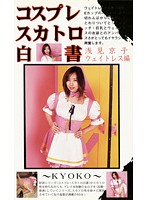 「コスプレスカトロ白書 浅見京子・ウェイトレス編」のパッケージ画像