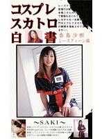 コスプレスカトロ白書 香島沙樹・レースクィーン編 ダウンロード