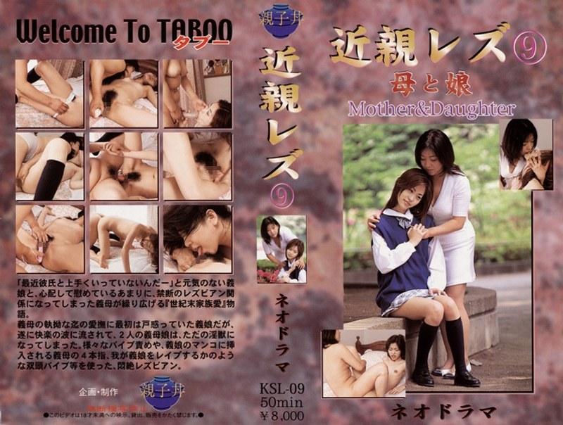 熟女の近親相姦無料動画像。近親レズ 母と娘 ネオドラマ 9