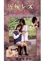 近親レズ 母と娘 ネオドラマ 9 ダウンロード