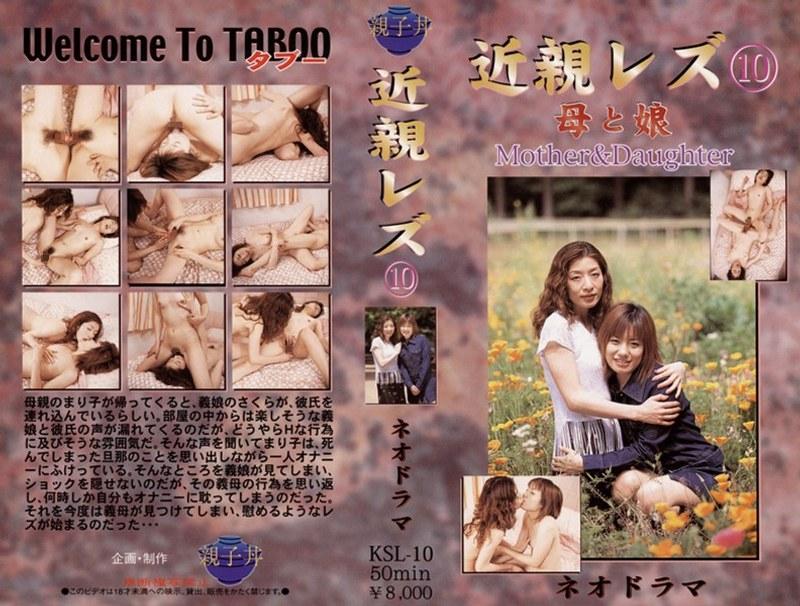 人妻、川奈まり子出演のオナニー無料熟女動画像。近親レズ 母と娘 ネオドラマ 10