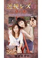 近親レズ 母と娘 ネオドラマ 11 ダウンロード