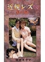 近親レズ 母と娘 ネオドラマ 12 ダウンロード