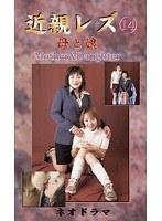 近親レズ 母と娘 ネオドラマ 14 ダウンロード