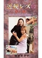 近親レズ 母と娘 ネオドラマ 15 ダウンロード