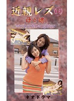 近親レズ 母と娘 ネオドラマ 16