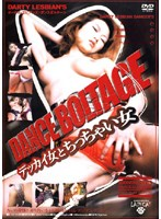 (104lacd01)[LACD-001] DANCE BOLTAGE デッカイ女とちっちゃい女 ダウンロード