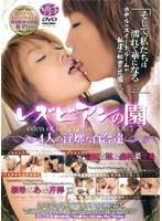 (104lbsd01)[LBSD-001] レズビアンの園 eden of beauty lesbian VOL.1 〜4人の淫靡な百合達〜 ダウンロード