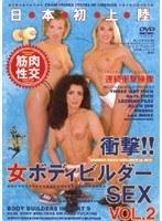 (104masd02)[MASD-002] 衝撃!!女ボディビルダーSEX VOL.2 ダウンロード