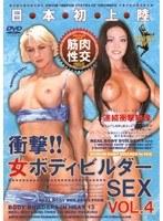 衝撃!!女ボディビルダーSEX VOL.4