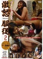 (104maxd29)[MAXD-029] 激怒服従 2 ダウンロード