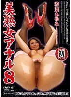 「美熟女アナル 8 若菜あゆみ」のパッケージ画像