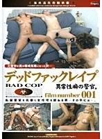デッドファックレイプ 001 ダウンロード