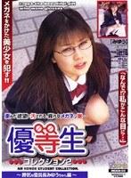 優等生 VOL.2 ~勝気な委員長みゆうちゃん編~