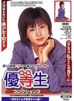 優等生 コレクション3 お兄ちゃん子さとみちゃん編