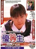 優等生 コレクション4 〜いじめられっ子奈々ちゃん編〜