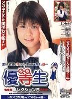 「優等生 コレクション5 ~おっとりガリ勉タイプつみきちゃん編~」のパッケージ画像