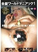 金髪ワールドマニアック1 マ●コ拡張マニア ダウンロード
