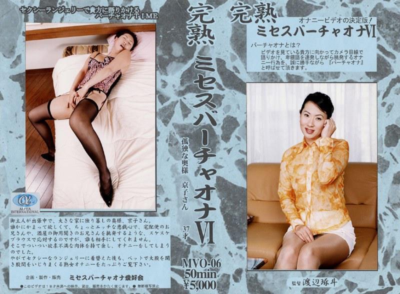 ランジェリーの奥様のオナニー無料熟女動画像。完熟 ミセスバーチャオナ 6