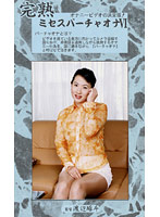 「完熟 ミセスバーチャオナ 6」のパッケージ画像