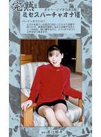 「完熟 ミセスバーチャオナ 8」のパッケージ画像