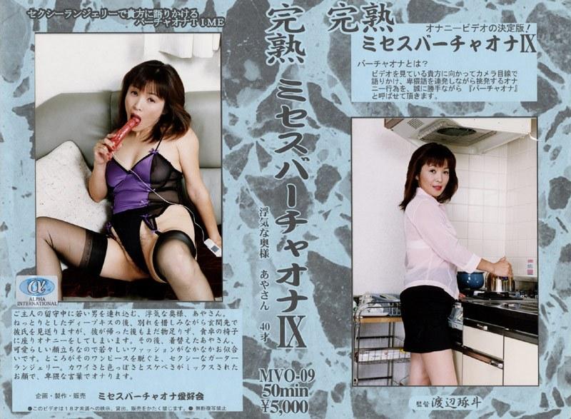 ストッキングの人妻の淫語無料熟女動画像。完熟 ミセスバーチャオナ 9