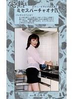 「完熟 ミセスバーチャオナ 9」のパッケージ画像