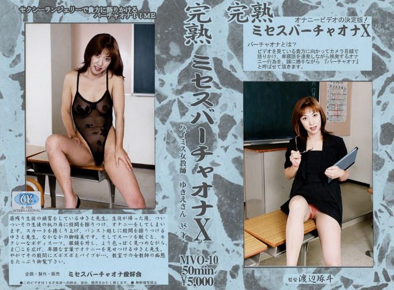 ランジェリーの熟女、元木ゆきえ出演のバイブ無料動画像。完熟 ミセスバーチャオナ 10