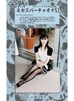 完熟 ミセスバーチャオナ 11 ダウンロード