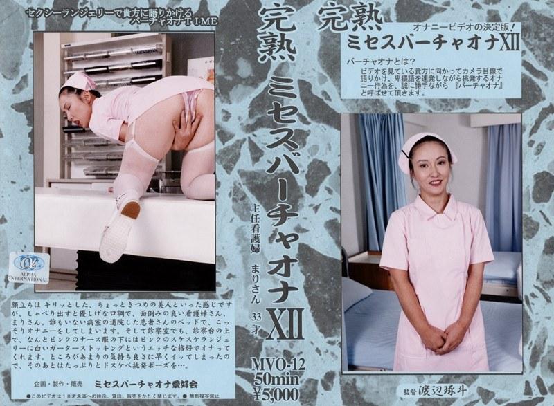 病室にて、ストッキングの熟女のオナニー無料動画像。完熟 ミセスバーチャオナ 12