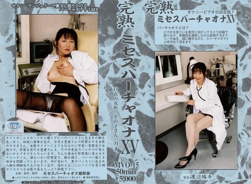 ランジェリーの女医のパンチラ無料熟女動画像。完熟 ミセスバーチャオナ 15