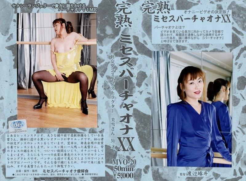 ドレスのインストラクターのオナニー無料熟女動画像。完熟 ミセスバーチャオナ 20
