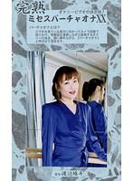 「完熟 ミセスバーチャオナ 20」のパッケージ画像