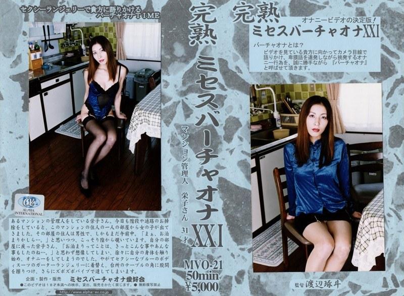 ランジェリーの熟女、林原栄子(菊地沙也加)出演のオナニー無料動画像。完熟 ミセスバーチャオナ 21